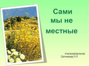 Учительбиологии Ситникова Л.П