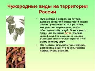 Чужеродные виды на территории России Путешествуя с острова на остров, древние