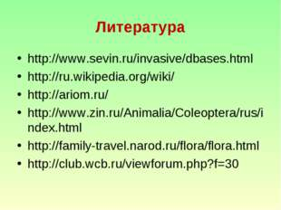 Литература http://www.sevin.ru/invasive/dbases.html http://ru.wikipedia.org/w