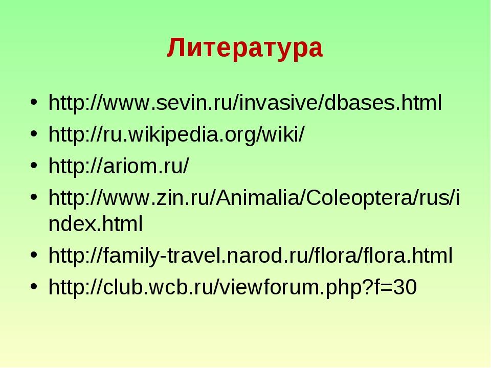 Литература http://www.sevin.ru/invasive/dbases.html http://ru.wikipedia.org/w...