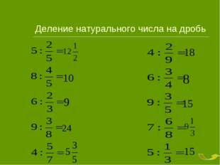 Деление натурального числа на дробь