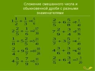 Сложение смешанного числа и обыкновенной дроби с разными знаменателями