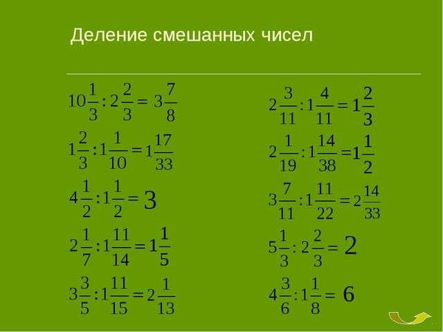 Деление смешанных чисел