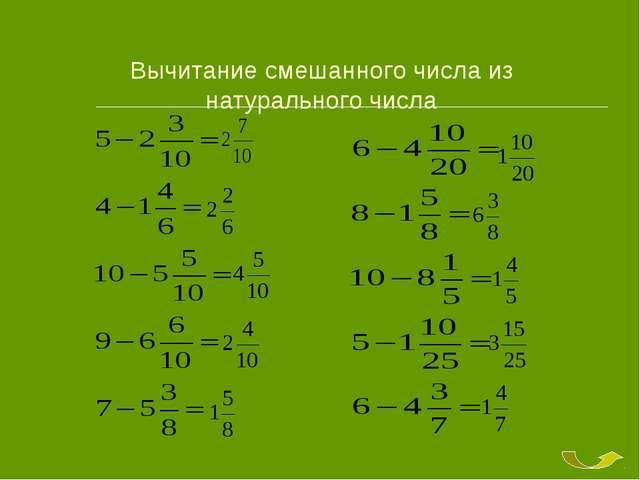 Вычитание смешанного числа из натурального числа