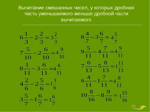 Вычитание смешанных чисел, у которых дробная часть уменьшаемого меньше дробно...