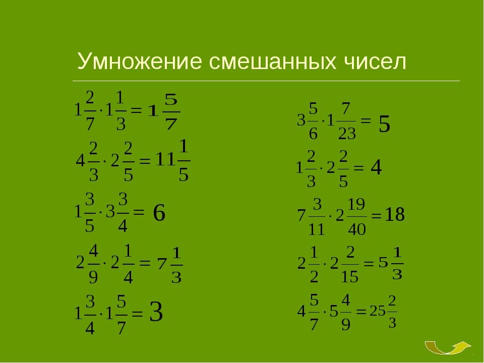 Умножение смешанных чисел