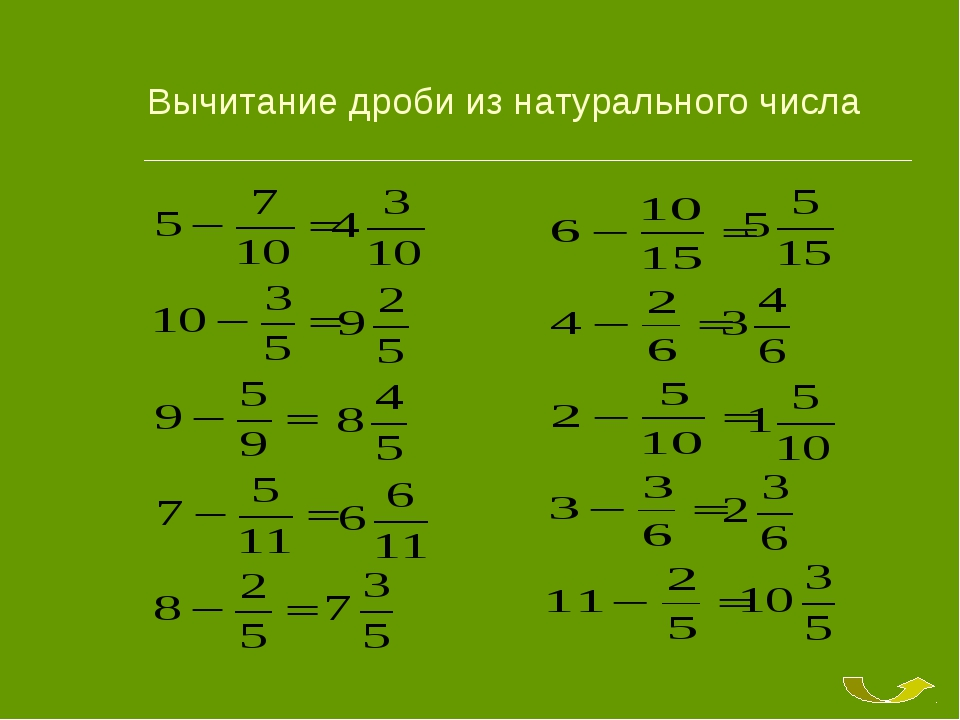 Вычитание дроби из натурального числа