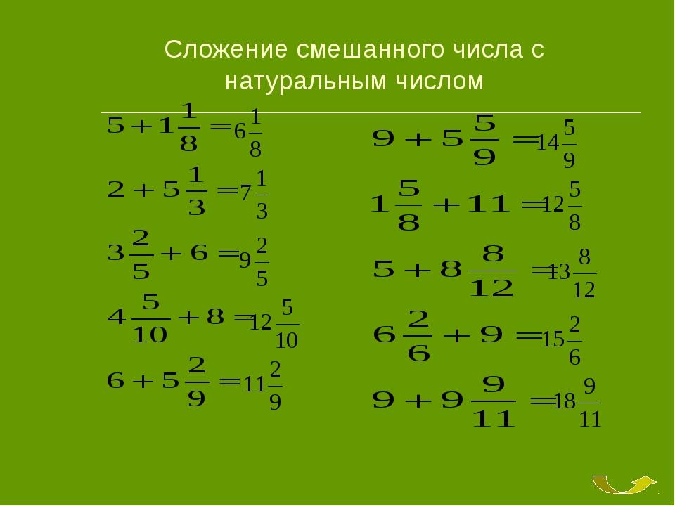 Сложение смешанного числа с натуральным числом
