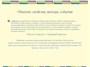 Объекты: свойства, методы, события Свойства: каждый объект обладает определен
