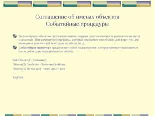 Соглашение об именах объектов Событийные процедуры Целесообразно объектам при