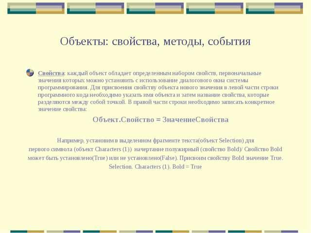 Объекты: свойства, методы, события Свойства: каждый объект обладает определен...