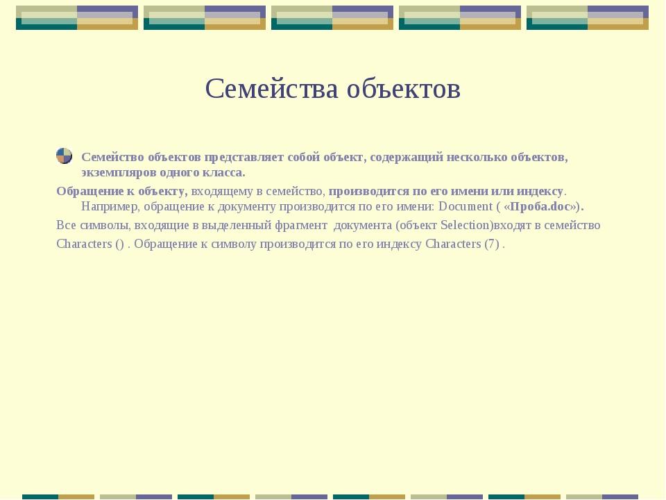 Семейства объектов Семейство объектов представляет собой объект, содержащий н...