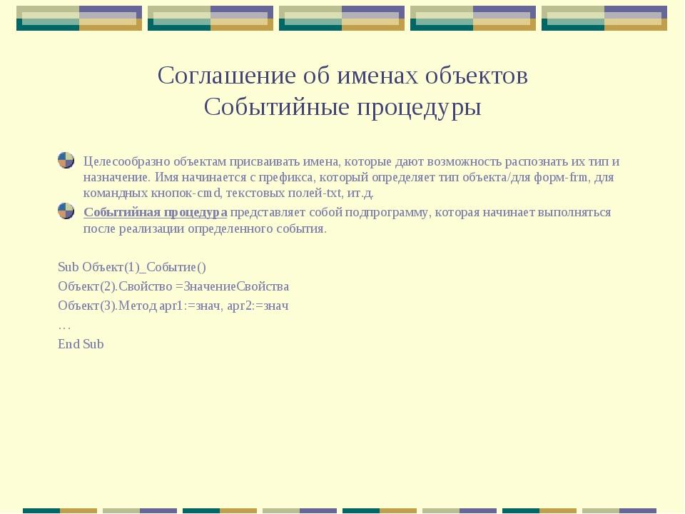 Соглашение об именах объектов Событийные процедуры Целесообразно объектам при...