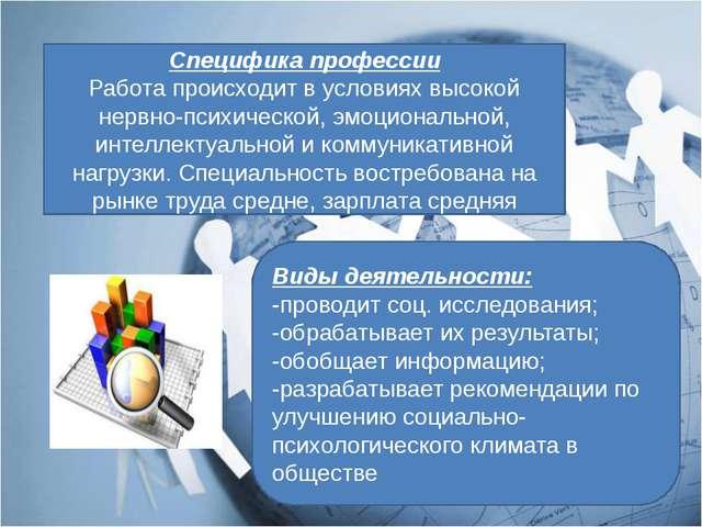 Специфика профессии Работа происходит в условиях высокой нервно-психической,...