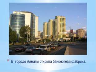 В городе Алматы открыта банкнотная фабрика.