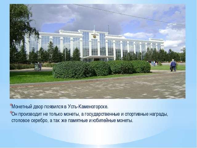 Монетный двор появился в Усть-Каменогорске. Он производит не только монеты,...
