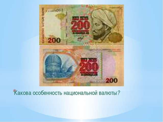 Какова особенность национальной валюты?