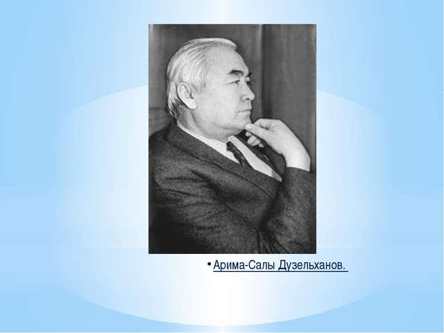 Арима-Салы Дузельханов.