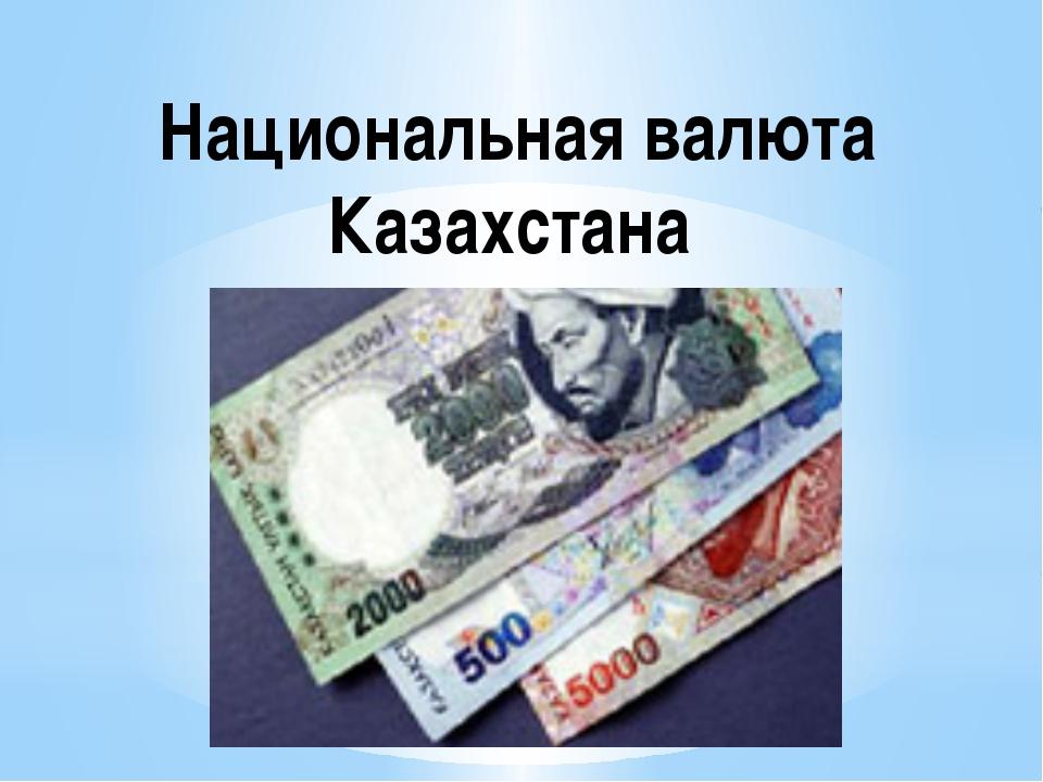 Национальная валюта Казахстана