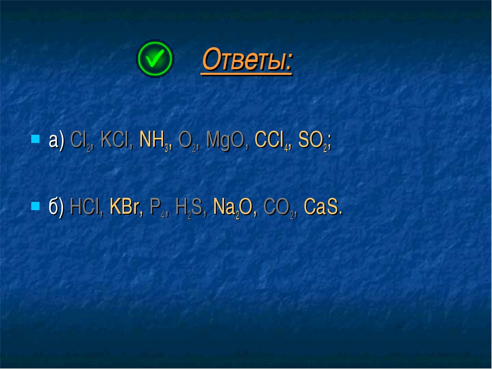 Ответы: а) Cl2, KCl, NH3, O2, MgO, CCl4, SO2; б) HCl, KBr, P4, H2S, Na2O, CO2...