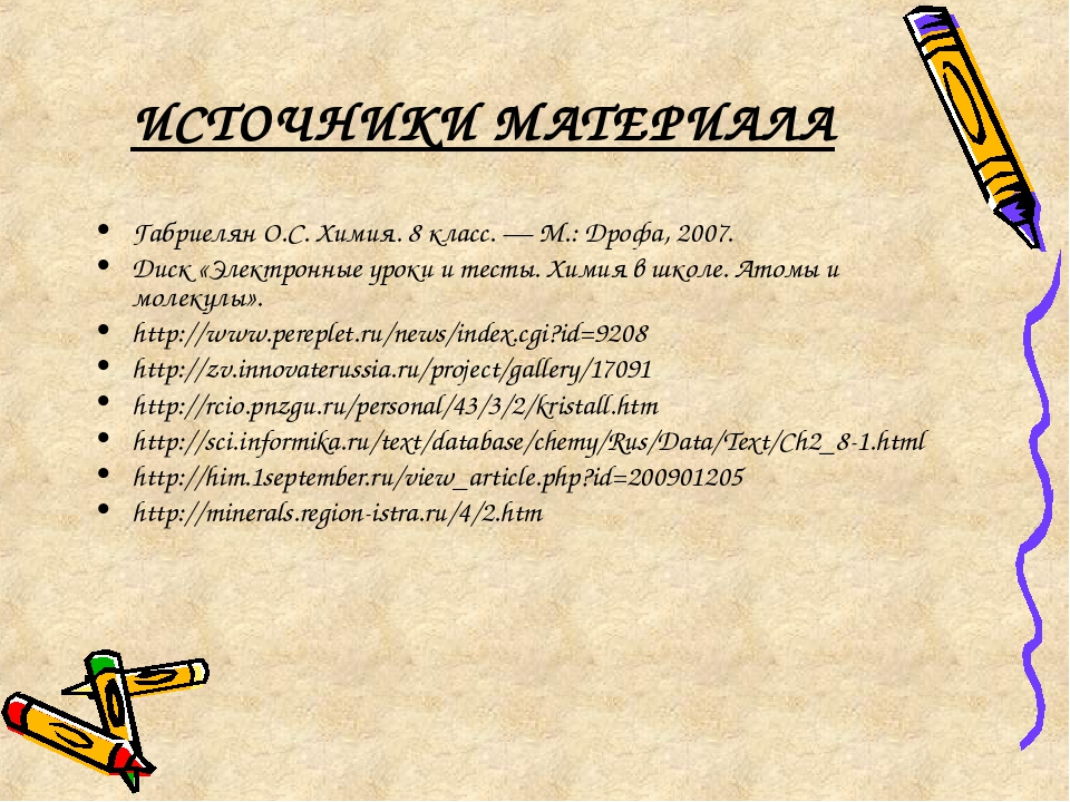 ИСТОЧНИКИ МАТЕРИАЛА Габриелян О.С. Химия. 8 класс. — М.: Дрофа, 2007. Диск «Э...