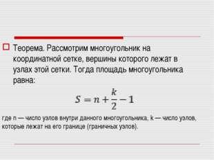 Теорема. Рассмотрим многоугольник на координатной сетке, вершины которого леж