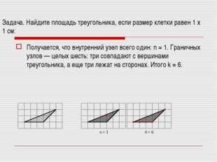 Задача. Найдите площадь треугольника, если размер клетки равен 1 x 1 см: Полу