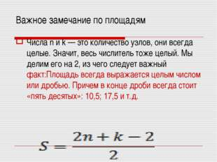 Важное замечание по площадям Числа n и k — это количество узлов, они всегда ц