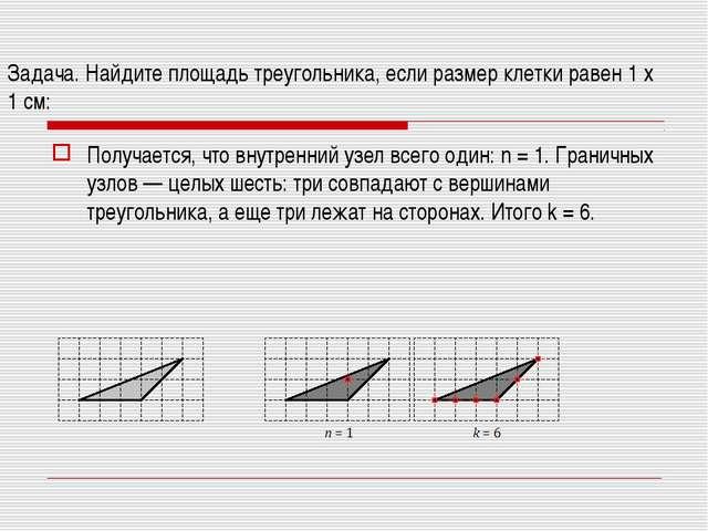Задача. Найдите площадь треугольника, если размер клетки равен 1 x 1 см: Полу...