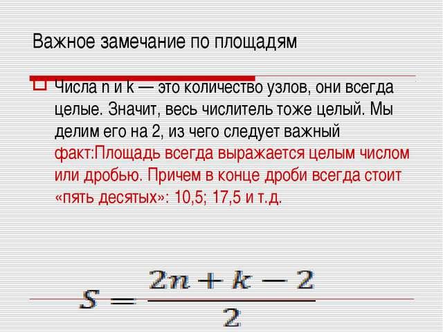 Важное замечание по площадям Числа n и k — это количество узлов, они всегда ц...