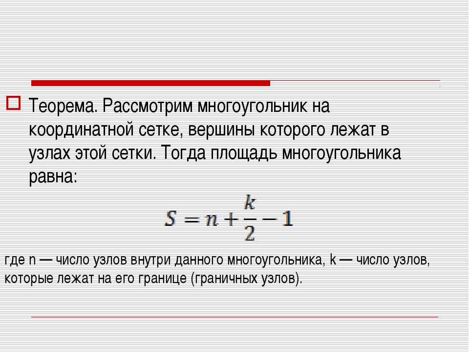 Теорема. Рассмотрим многоугольник на координатной сетке, вершины которого леж...