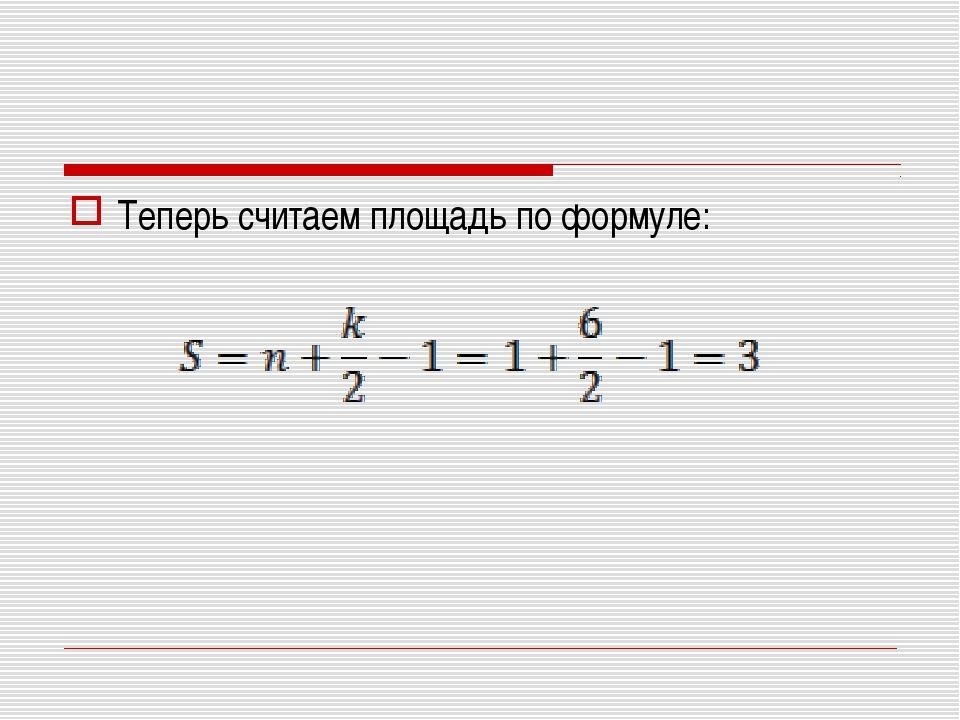 Теперь считаем площадь по формуле: