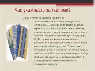 Как ухаживать за тканями? Способ ухода за одеждой зависит от сырьевого соста