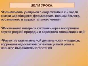 ЦЕЛИ УРОКА: Познакомить учащихся с содержанием 2-й части сказки Скребицкого;