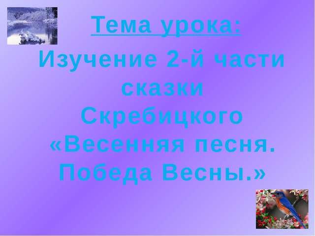 Изучение 2-й части сказки Скребицкого «Весенняя песня. Победа Весны.» Тема ур...