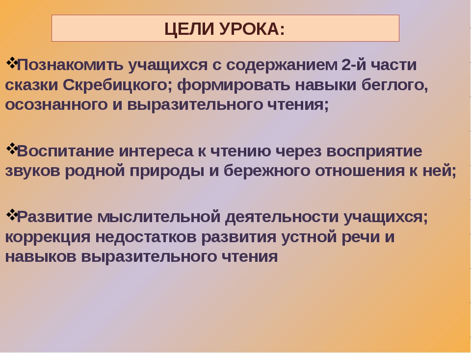 ЦЕЛИ УРОКА: Познакомить учащихся с содержанием 2-й части сказки Скребицкого;...