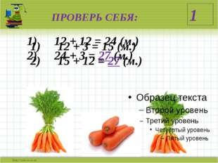 12 + 3 = 15 (м.) 15 + 12 = 27 (м.) 12 + 12 = 24 (м.) 24 + 3 = 27 (м.) ПРОВЕРЬ