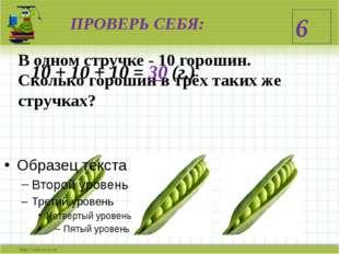 ПРОВЕРЬ СЕБЯ: В одном стручке - 10 горошин. Сколько горошин в трёх таких же с