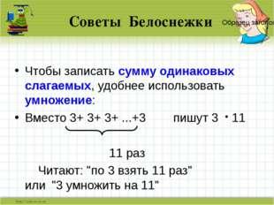 Чтобы записать сумму одинаковых слагаемых, удобнее использовать умножение: В