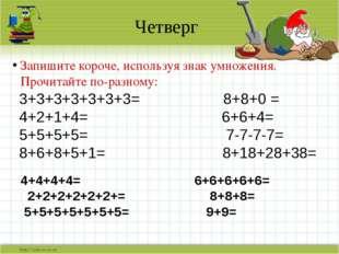 3+3+3+3+3+3+3= 8+8+0 = 4+2+1+4= 6+6+4= 5+5+5+5= 7-7-7-7= 8+6+8+5+1= 8+18+28+