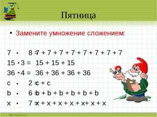 Пятница Замените умножение сложением: 78 = 153 = 364 = с2 = b6 = x