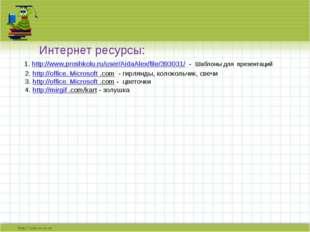 Интернет ресурсы: 1. http://www.proshkolu.ru/user/AidaAlex/file/393031/ - Ша