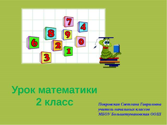 Урок математики 2 класс Покровская Светлана Гавриловна учитель начальных кла...