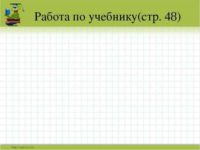 Работа по учебнику(стр. 48)