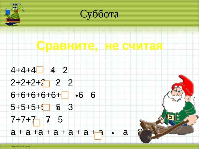 Сравните, не считая 4+4+4 4 2 2+2+2+2 2 2 6+6+6+6+6+6 6 6 5+5+5+5 5 3 7+7+7 7...