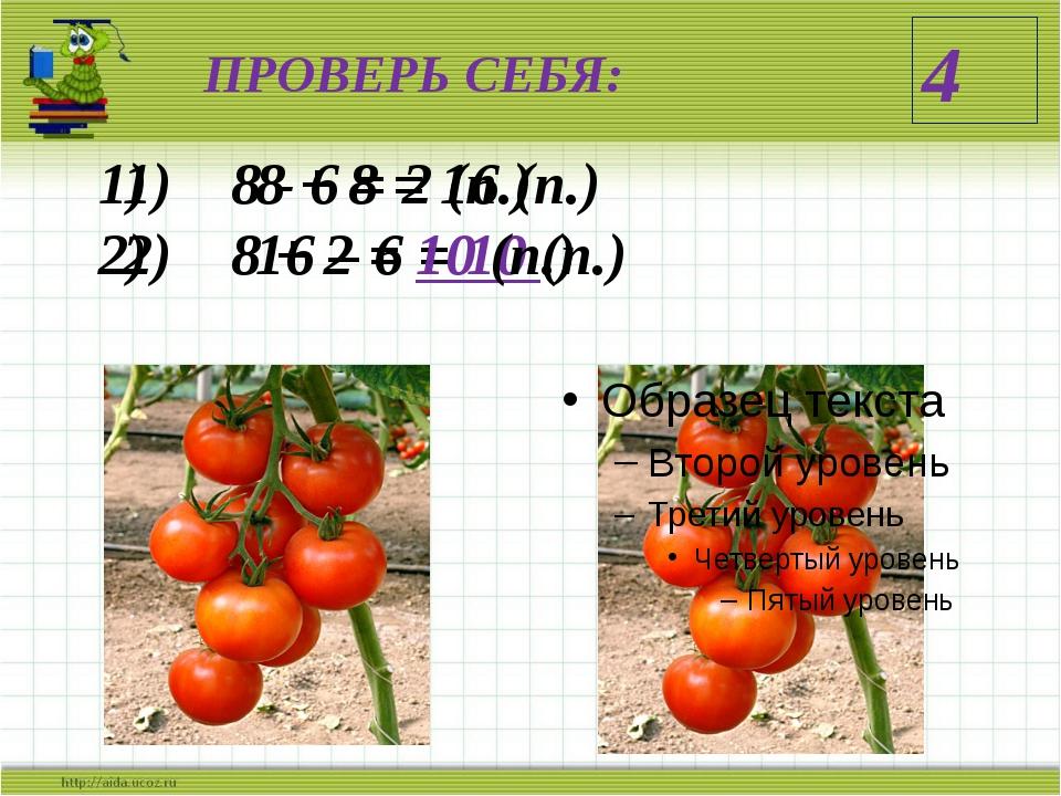ПРОВЕРЬ СЕБЯ: 4 8 + 8 = 16 (п.) 16 – 6 = 10 (п.) 8 - 6 = 2 (п.) 8 + 2 = 10 (п.)