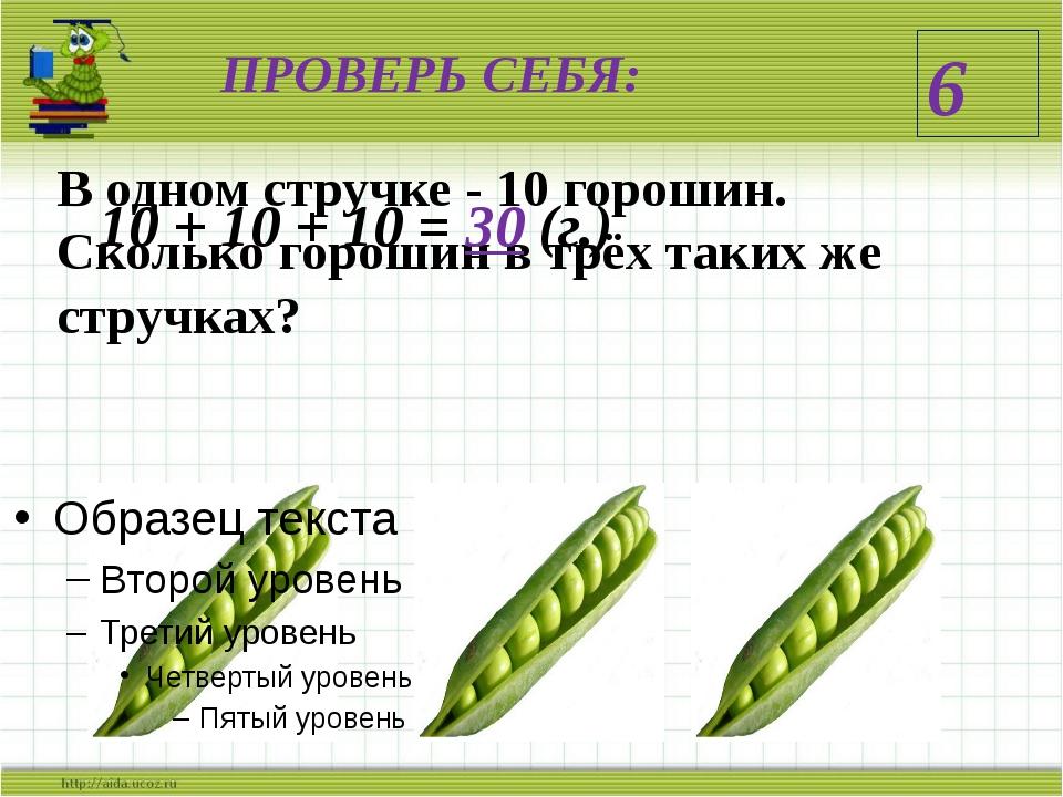 ПРОВЕРЬ СЕБЯ: В одном стручке - 10 горошин. Сколько горошин в трёх таких же с...