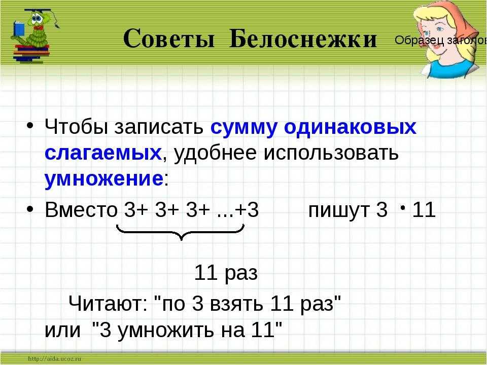 Чтобы записать сумму одинаковых слагаемых, удобнее использовать умножение: В...