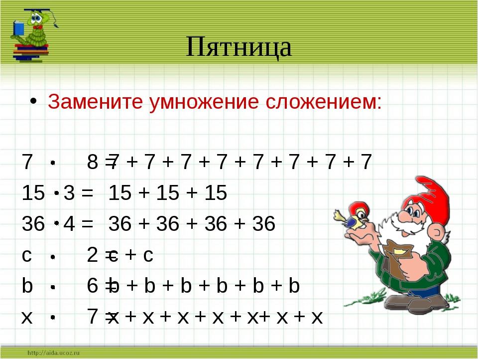 Пятница Замените умножение сложением: 78 = 153 = 364 = с2 = b6 = x...