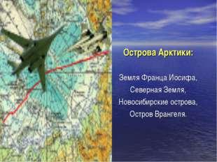 Острова Арктики: Земля Франца Иосифа, Северная Земля, Новосибирские острова,